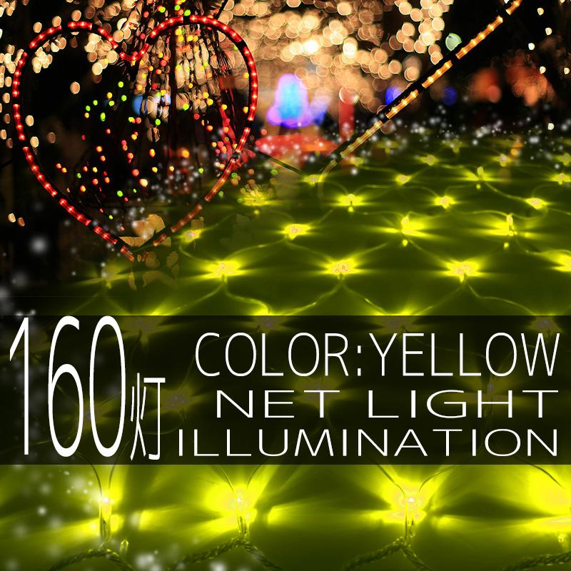 イルミネーション ネット ライト 網 160球 160灯 LED 1m×2m 黄 イエロー 延長用 クリスマスイルミネーション イルミ