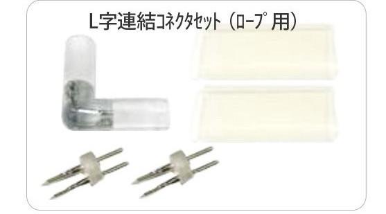 イルミネーション ロープライト チューブライト用 L字型 ロープライト用 接続部品 LED クリスマスイルミネーション イルミ