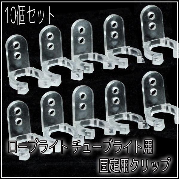 イルミネーション ロープライト チューブライト用 クリップ 固定用 10個入 LED クリスマスイルミネーション イルミ