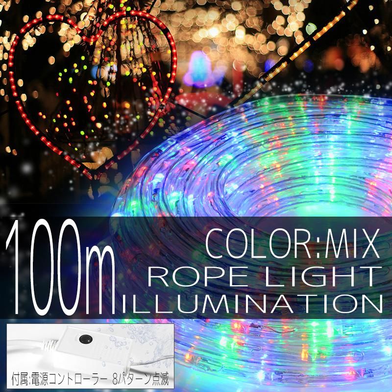 イルミネーション ロープ ライト 100m 3000球 3000灯 LED ミックス グリーン/レッド/イエロー/ブルー ミックス コントローラー付 クリスマスイルミネーション