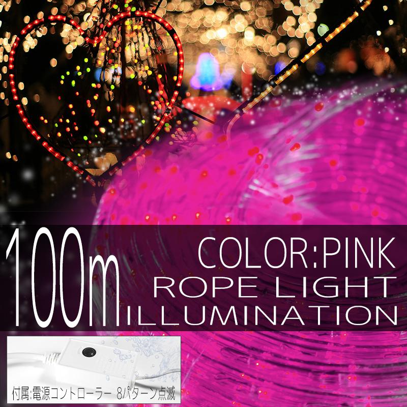 イルミネーション ロープ ライト 100m 3000球 3000灯 LED 桃 ピンク コントローラー付 クリスマスイルミネーション イルミ