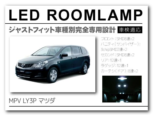 MPV LY3P専用 LEDルームランプ L ED室内灯 72発 LED ホワイト 白