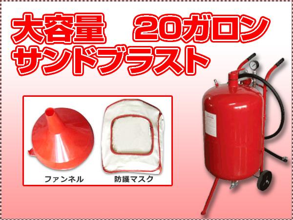 20ガロン 直圧式サンドブラスト