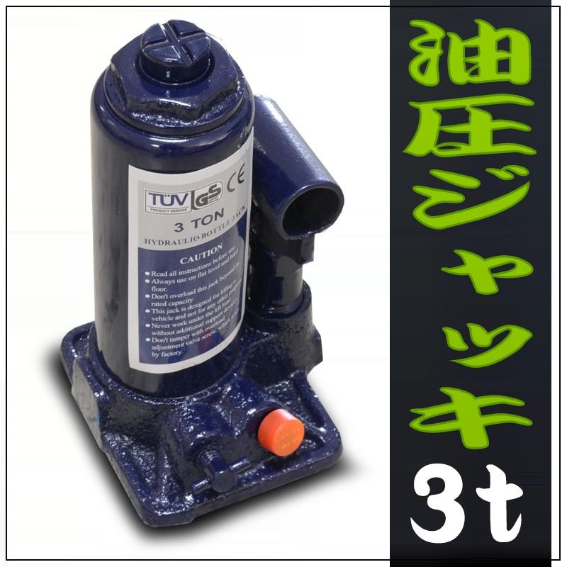 油圧 ジャッキ 3t ボトルジャッ キ 安全弁付 3トン
