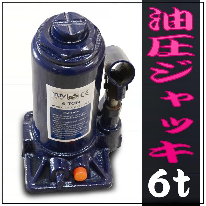 油圧 ジャッキ 6t ボトルジャッキ 安全弁付 6トン