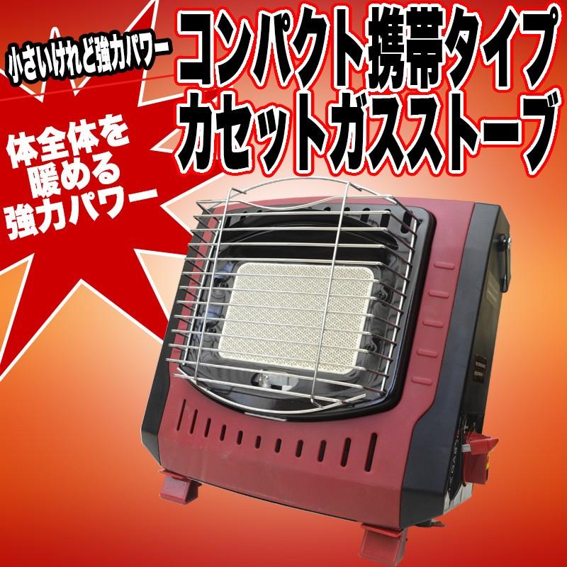 電源不要!ポータブルガスストーブ カセットガスストーブ カセットガスヒーター コンパクト携帯型 赤 レッド