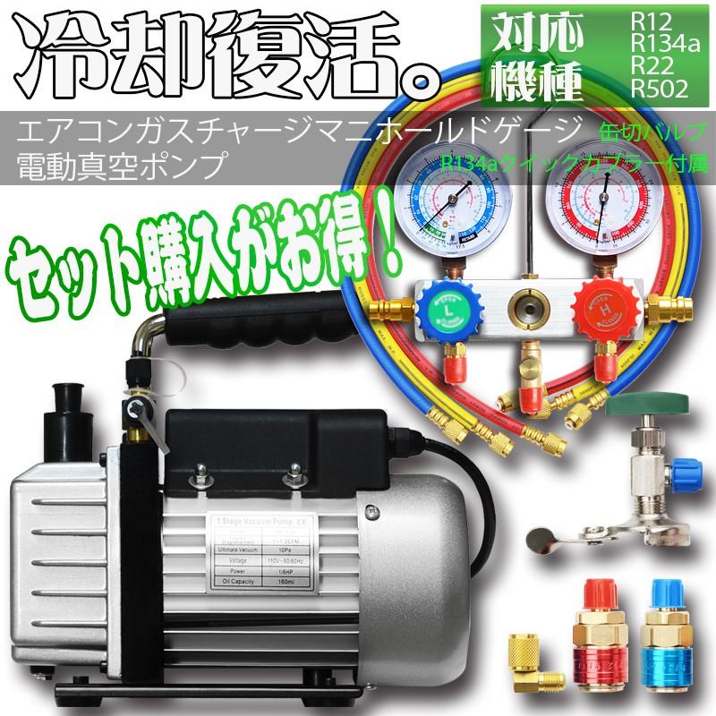 マニホールドゲージ&電動真空ポンプ R134a R12 R22 R502 対応冷媒 カーエアコン ルームエアコン
