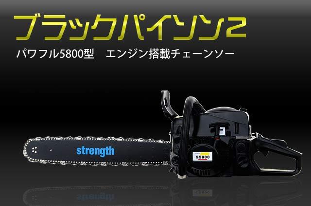 エンジン チェーンソー ハイパワー58cc 5800型 一番使いやすいサイズ