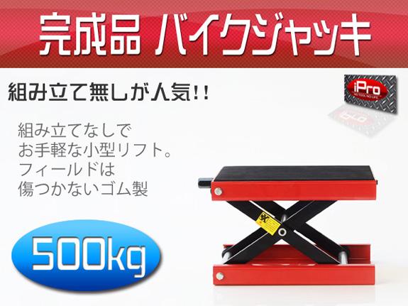 バイクジャッキ/バイクリフト ワイドタイプで安定性抜群!  最大負荷500kg!
