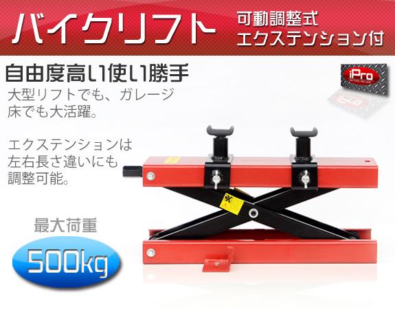 モーターサイクルジャッキ(500kg) ■バイクジャッキ ■メンテナンススタンド 【エクステンション付】