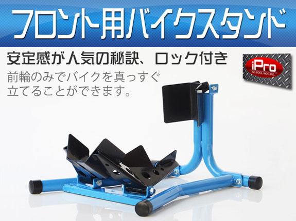 フロントタイヤ固定用バイクスタンド(ライトブルー) ■ホイールクランプ ■フロントバイクスタンド ■フロントホイールクランプ