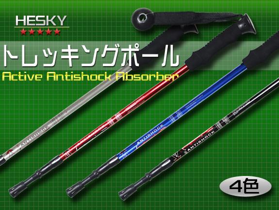 【2本セット】トレッキングポール トレッキングステッキ I型(02タイプ) 超軽量アルミ製 アンチショック機能付き 4色(黒/青/赤/銀)