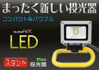LED投光器スタンド付き 10W 100W相当 3Mコード付き 防水 広角120°