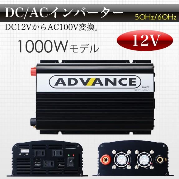 インバーター 1000W 瞬間最大2000W DC12V→AC100V 50Hz/60Hz切替