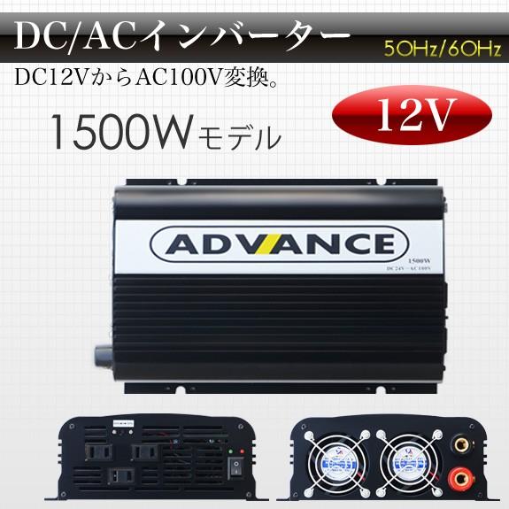 インバーター 1500W 瞬間最大3000W DC12V→AC100V 50Hz/60Hz切替