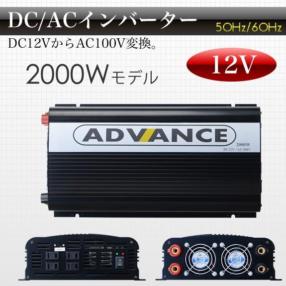 インバーター 2000W 瞬間最大4000W DC12V→AC100V 50Hz/60Hz切替