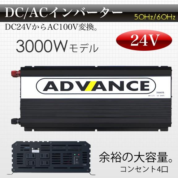 インバーター 3000W 瞬間最大6000W DC24V→AC100V 50Hz/60Hz切替