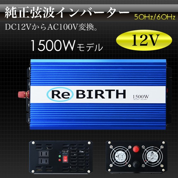 正弦波インバーター 1500W 瞬間最大3000W DC12V→AC100V 50Hz/60Hz切替