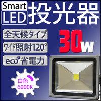 LED 投光器 30W 300W相当 LED投光器 白色 暖色 6000K 3000k 広角120度 防水加工 3mコード付き [ledライト 看板灯 集魚灯 作業灯 駐車場灯 ナイター 屋内 屋外 照明 船舶 人気] A42C