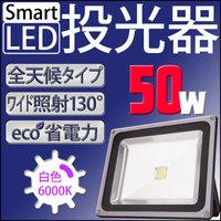LED 投光器 50W 500W相当 LED投光器 白色 暖色 6000K 3000k 広角120度 防水加工 3mコード付き [ledライト 看板灯 集魚灯 作業灯 駐車場灯 ナイター 屋内 屋外 照明 船舶 人気] A42D