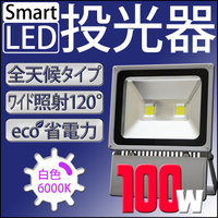 LED 投光器 100W 1000W相当 LED投光器 白色 暖色 6000K 3000k 広角120度 防水加工 3mコード付き [ledライト 看板灯 集魚灯 作業灯 駐車場灯 ナイター 屋内 屋外 照明 船舶 人気] A42F