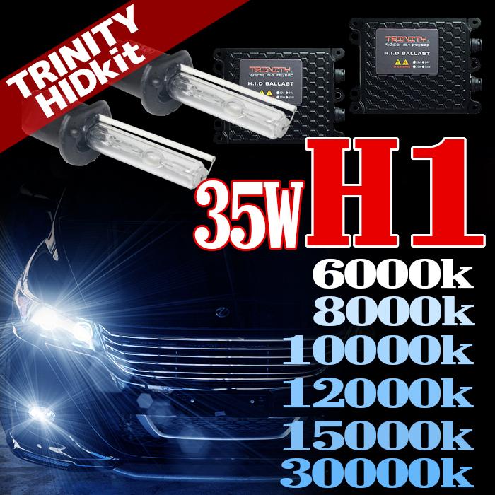 HID H1 キット 35W HIDフルキット HIDキット ヘッドライト キセノン ディスチャージヘッドライト HIDライト hid H1 車 パーツ カー用品 ケルビン数【6000K 8000K 10000K 12000K 15000K 30000K選択
