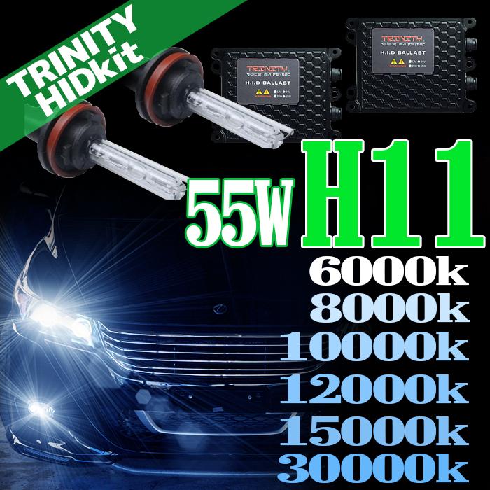 HID H11 キット 55W HIDフルキット HIDキット ヘッドライト キセノン ディスチャージヘッドライト HIDライト hid H11 車 パーツ カー用品 ケルビン数【6000K 8000K 10000K 12000K 15000K 30000K選択