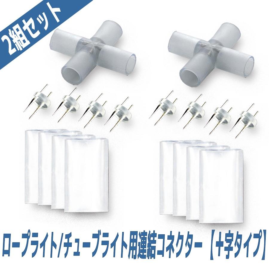 イルミネーション ロープライト チューブライト用 十字型 ロープライト 接続部品 2芯 10mm 2組セット