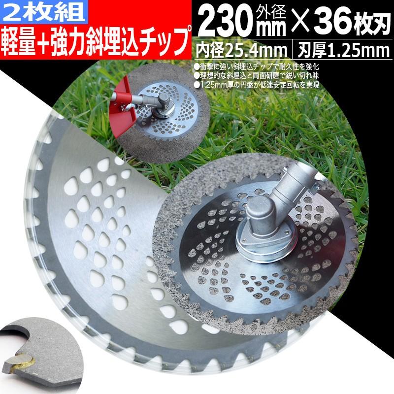 2枚セット 草刈 チップソー 草刈用 替え刃 草刈機用チップソー 230mm×36P