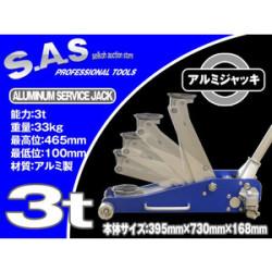 油圧 3t ガレージジャッキ アルミ製 デュアルポンプ式