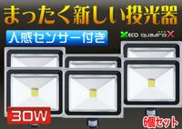 LED投光器人感センサー付き【6個セット】 30W 300W相当 防水  3Mコード センサー角度調整可能