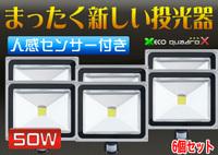 LED投光器 人感センサー付き 【6個セット】50W 500W相当 防水 広角120° 3Mコード センサー角度調整可能