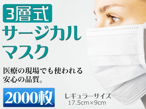 PM2.5対策 N95規格相当 三層構造 不織布 サージカルマスク 2000枚(50枚入×40箱)