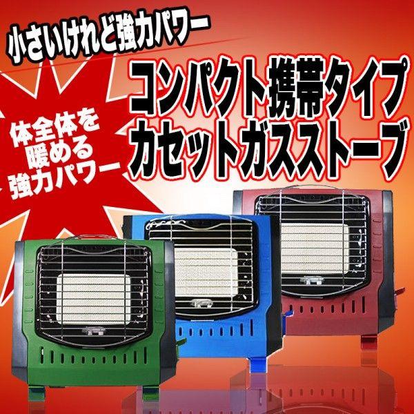 電源不要!ポータブルガスストーブ カセットガスストーブ カセットガスヒーター コンパクト携帯型 アウトドア 青 赤 緑