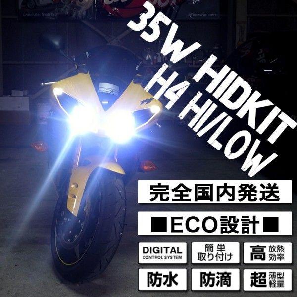 バイク用HID HIDキット バイク 35w H4 H/L 1灯 安定化リレータイプ 6000k 8000k 10000k 12000k 15000k 30000k オートバイ ヘッドライト