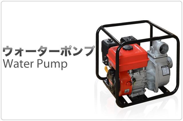 ガソリンエンジン ウォーターポンプ 4サイクル 3インチ 80mm