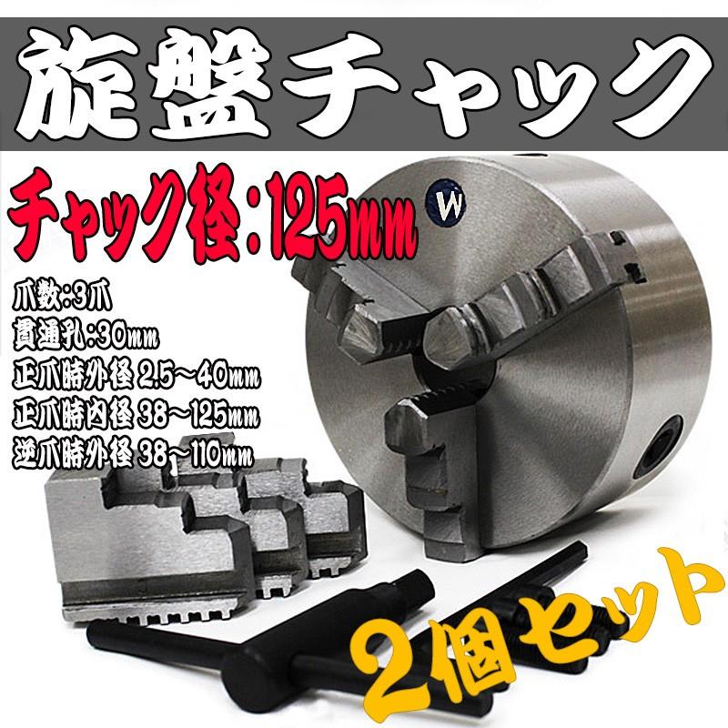 2個セット 125mm 3爪 スクロールチャック 旋盤チャック ユニバーサルチャック