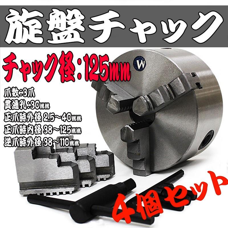 4個セット 125mm 3爪 スクロールチャック 旋盤チャック ユニバーサルチャック