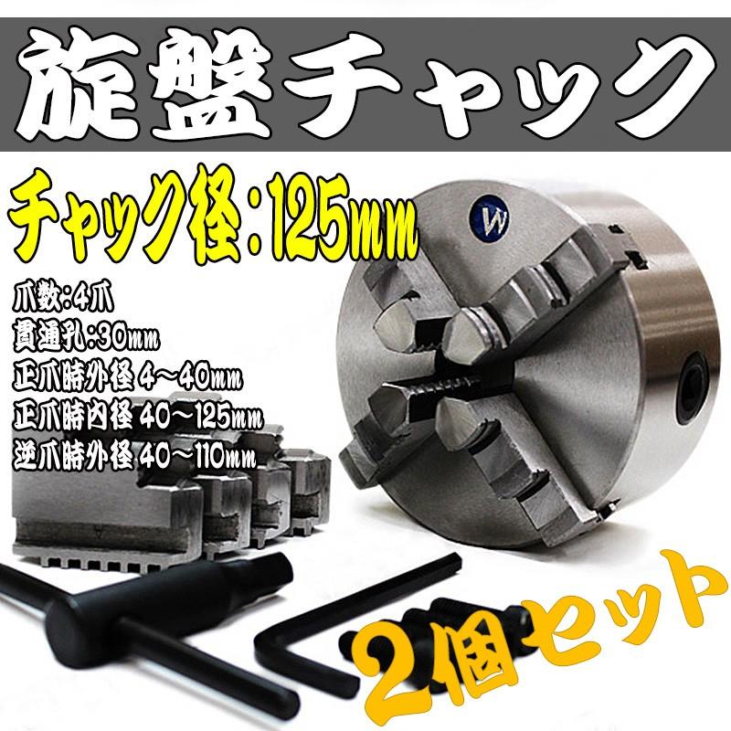 2個セット 125mm 4爪 スクロールチャック 旋盤チャック ユニバーサルチャック