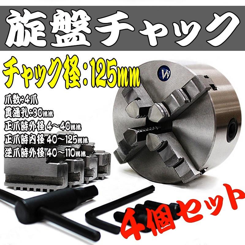 4個セット 125mm 4爪 スクロールチャック 旋盤チャック ユニバーサルチャック
