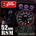 水温計 オートゲージ 52Φ RSM ワーニング機能付 電子式  スモークレンズ 52mm ホワイトLED  エンジェルリング
