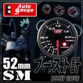 ブースト計 オートゲージ 52Φ SM ワーニング機能付 電子式  スモークレンズ 52mm ホワイトLED