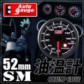 油温計 オートゲージ 52Φ SM ワーニング機能付 電子式  スモークレンズ 52mm ホワイトLED