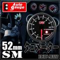 タコメーター オートゲージ 52Φ SM ワーニング機能付 電子式  スモークレンズ 52mm ホワイトLED