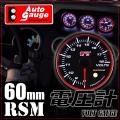 電圧計 オートゲージ 60Φ RSM ワーニング機能付 電子式  スモークレンズ 60mm ホワイトLED  エンジェルリング