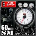 油圧計 オートゲージ 60Φ SM ワーニング機能付 電子式 ホワイトフェイス 白 60mm