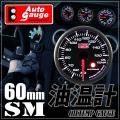 油温計 オートゲージ 60Φ SM ワーニング機能付 電子式  スモークレンズ 60mm ホワイトLED