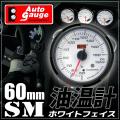 油温計 オートゲージ 60Φ SM ワーニング機能付 電子式 ホワイトフェイス 白 60mm