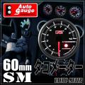 タコメーター オートゲージ 60Φ SM ワーニング機能付 電子式  スモークレンズ 60mm ホワイトLED