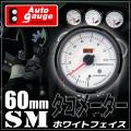 タコメーター オートゲージ 60Φ SM ワーニング機能付 電子式 ホワイトフェイス 白 60mm